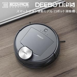 送料無料 ロボット掃除機 ディーボット ECOVACS DEEBOT DR95 チタンブラック マッピング機能搭載 スマホ連動機能 音声でお知らせ