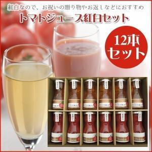 トマトジュース 紅白デリシャストマトジュース 100g お歳暮 お祝い プレゼント 12本セット 代引不可 ichibankanshop