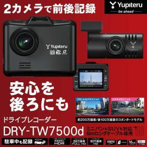 前後対応ドライブレコーダー 前後カメラ 360° フロント200万画素 リア100万画素 FULL HD microSD付属 Yupiteru ユピテル DRY-TW7500D ichibankanshop