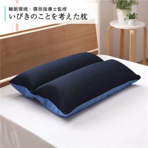いびきのことを考えた まくら/枕 〔約幅60cm〕 高さ調整可 洗える 通気性 睡眠環境・寝具指導士監修(同梱・代引不可) ichibankanshop