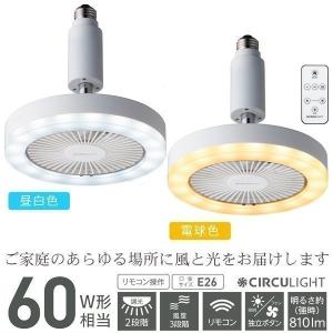サーキュライト ソケットモデル 電球色 60W相当 E26口金 風量3段階 調光2段切替 リモコン付き LEDライト ファン 角度調節 DOSHISHA ドウシシャ DSLS61LWH|ichibankanshop