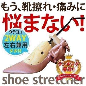 靴 サイズ調整 シューズストレッチャー 左右兼用...の商品画像