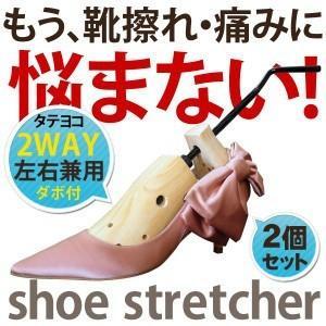 きつい靴をらくらく調整 SunRuck(サンルック) 女性 シューズストレッチャー 2個セット シューストレッチャー E-SS01 土日祝日発送|ichibankanshop