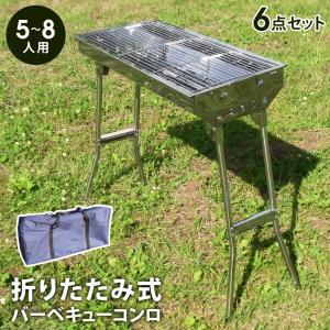 バーベキューコンロ 折りたたみ ステンレス コンパクト 軽量 簡単 コンロ グリル 軽い 幅73cm SunRuck サンルック  EA-BBQ|ichibankanshop