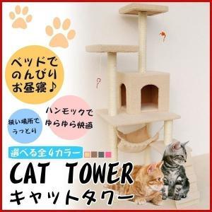 キャットタワー 据え置き型 全高150cm おしゃれ ネズミのおもちゃ付 ハンモックキャットタワー EA-CAT01 大きめサイズ|ichibankanshop