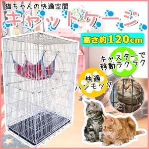 キャットケージ 猫用ケージ ハンモック付き 広々 いたずら防止グッズ ネコ ペットケージ ゲージ 上下運動 はしご EA-CC01-WH ホワイト|ichibankanshop