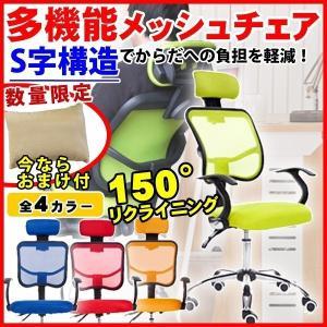 オフィスチェア 学習イス ミーティングチェア ea-chair01 グリーン レッド ブルー オレンジ おまけ付|ichibankanshop