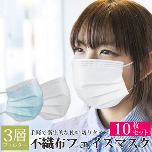 マスク 使い捨て 日本国内発送 10枚入 3層構造 プリーツタイプ 大人用 レギュラーサイズ 男女兼用 ほこり PM2.5 飛沫防止|ichibankanshop