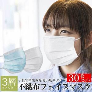 マスク 使い捨て 30枚入 日本国内発送 3層構造 プリーツタイプ 大人用 レギュラーサイズ 男女兼用 三層構造 フェイスマスク 不織布マスク|ichibankanshop
