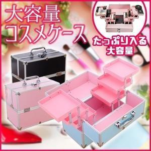 メイクボックス 大容量 持ち運び 鍵付 化粧品 アクセサリー おしゃれ かわいい コスメ ケース ボックス 収納 ブラック ブルー ピンク EA-MB01の写真