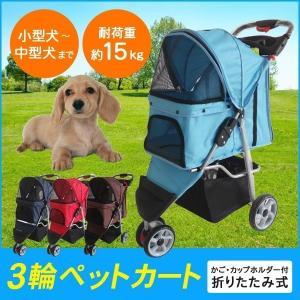ペットカート ドッグカート バギー 折りたたみ式 3輪 お散歩 荷物置き付き 小型犬 中型犬 多頭用 EA-PETCT01レッド ブルー ネイビー ブラウン|ichibankanshop
