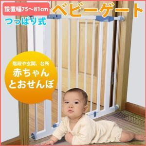 ベビーゲート ペットゲート 室内安全 赤ちゃん ペット ベビーフェンス ペットフェンス EA-PGT01|ichibankanshop