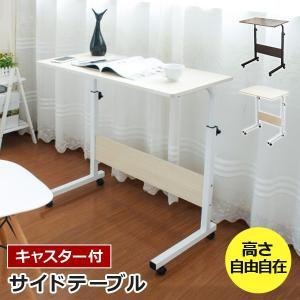 サイドテーブル 60cm ベッドサイドテーブル キャスター付 SunRuck サンルック  EA-ST01 ミニテーブル 簡単組み立て 補助 キャスター付|ichibankanshop