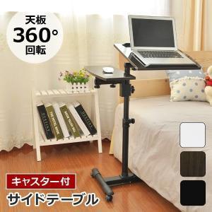 サイドテーブル 高さ調整 360度回転 キャスター付き 2天板 角度調整 寝室 リビング ホワイト ダークウッド ブラック A3サイズの写真