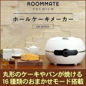 ホールケーキメーカー ホットケーキ ケーキメーカー 自宅 簡単 丸形 パン ジャム ヨーグルト ピューレ ルームメイト ROOMMATE PREMIUM EB-RM30A|ichibankanshop