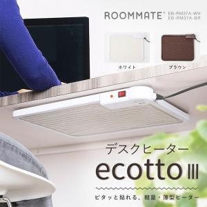 デスクヒーター 足もと 暖房 省エネ 軽量 オフィス 机 ecottoIII エコット3 ROOMMATE EB-RM37A ブラウン ホワイト|ichibankanshop