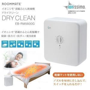 布団乾燥機 ふとん乾燥機 マット不要 くつ乾燥機 除菌 防カビ 防ダニ 脱臭効果 ROOMATE EB-RM5600 DRY CLEN ドライクリーン 送料無料 ichibankanshop