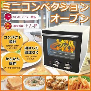 ミニコンベクションオーブン ROOMMATE EB-RM7300A ホワイト 送料無料|ichibankanshop