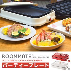 パーティープレート ROOMMATE EB-RM...の商品画像
