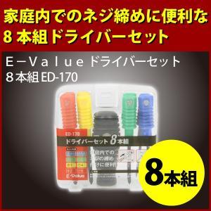 ドライバーセット 8本組 E-Value ED-170 ichibankanshop