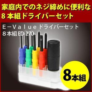 ドライバーセット 8本組 E-Value ED-270 ichibankanshop