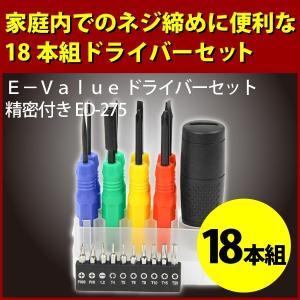 ドライバーセット E-Value ED-275 ichibankanshop