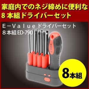 ドライバーセット 8本組 E-Value ED-790 ichibankanshop