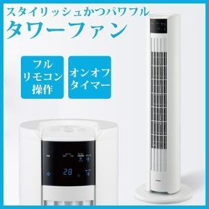 タワーファン シンプル パワフル タイマー付 おしゃれ ホワイト 温度センサー付き ツインバード TWINBIRD EF-D912W ホワイト アウトレット品 ichibankanshop