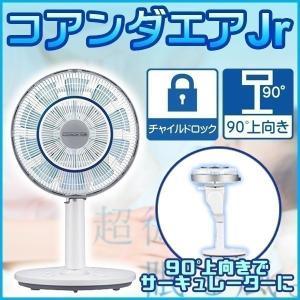 扇風機 リビング扇風機 90度 上向き サーキュレーター ツ...