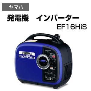 発電機 インバーター 非常用電源 軽量 軽い コンパクト 携帯用 持ち運び可 扱いやすい コンパクトサイズ ヤマハ YAMAHA 非常時 災害 非常用 EF16HiS BHS ichibankanshop