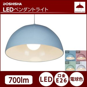 EGLO エグロ LEDペンダントライト パステル LED電球付き ボール球形 (60W相当) 700lm 電球色 EGP-L 送料無料 ichibankanshop