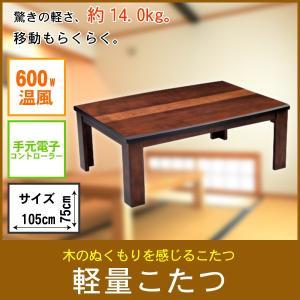 軽量 こたつ テーブル 600W 105cm 75cm 家具調こたつ EK-LW105代引不可 同梱不可 送料無料|ichibankanshop