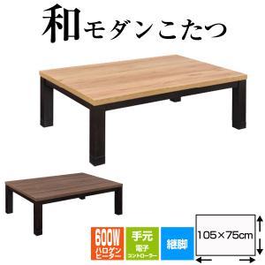 和モダンこたつ 長方形 長方形 洋室 和室 モダン テーブル ハロゲンヒーター 600W OTK EK-TWM105A ichibankanshop