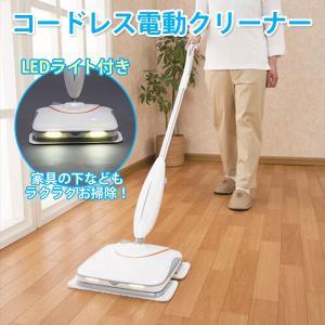 コードレス 電動 クリーナー モップ LED 自立式 ソファー下 家具の下 ベッド下 ビートモップ ホワイト マリン商事 El-80296 代引不可|ichibankanshop