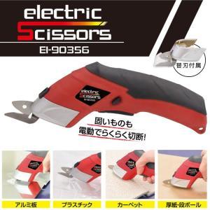らくらく電動ハサミ 連続使用約25分 替刃2種類付属 充電式 電動パワーでラクラク解体 工作・DIYにも ステンレス はさみ マリン商事 El-90356|ichibankanshop