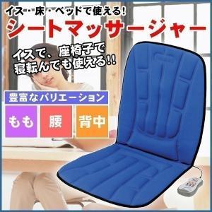 マッサージ器 椅子 ベッド ツインバード シートマッサージャー 電気振動マッサージャー ブルー マッサージ機 TWINBIRD 電動マッサージ器|ichibankanshop