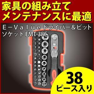ドライバー&ビット・ソケット E-Value EMT-38C ichibankanshop