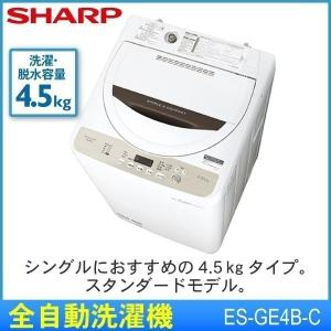全自動洗濯機 シャープ SHARP 洗濯脱水容量 4.5kg ES-GE4B-Cベージュ系 しわ抑え 一人暮らし 新生活 代引不可 同梱不可|ichibankanshop