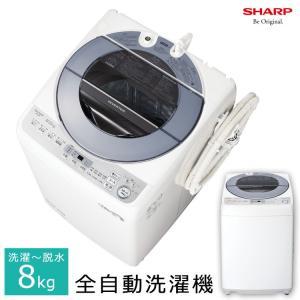 設置費込 全自動洗濯機 洗濯 8kg 縦型 上開き 全自動 一人暮らし 新生活応援 単身赴任 インバーター シャープ SHARP ES-GV8D-S シルバー系|ichibankanshop