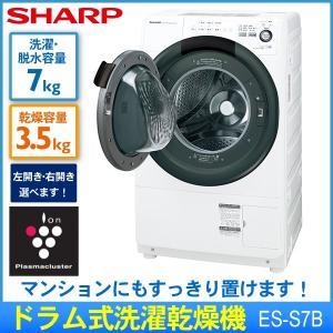 ドラム式 洗濯機 洗濯 乾燥 シャープ プラズマクラスター SHARP ES-S7B ホワイト系・左開き・右開き 新生活 代引不可 同梱不可|ichibankanshop