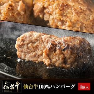 仙台牛ハンバーグ 120g×4個セット A5 B5 仙台牛100% ギフト プレゼント 化粧箱入り ichibankanshop