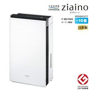 空間除菌脱臭機 10畳 日本製 ジアイーノ Ziaino 除菌 脱臭 パナソニック Panasonic F-MV1500-WZ ホワイト ichibankanshop