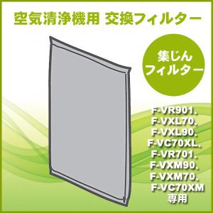空気清浄機用 集じんフィルター Panasonic F-ZXLP90|ichibankanshop