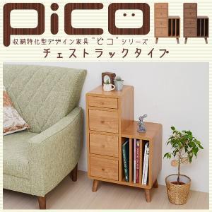 送料無料 Pico series Chest rack JKプラン FAP-0009-NAナチュラル 代引不可 同梱不可 ichibankanshop