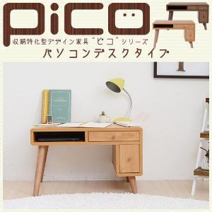 送料無料 Pico series Pc desk JKプラン FAP-0014-NAナチュラル 代引不可 同梱不可 ichibankanshop