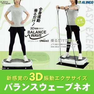 3D 振動マシン アルインコ バランスウェーブ ネオ リモコン付 エクササイズ ALINCO FAV3117W|ichibankanshop