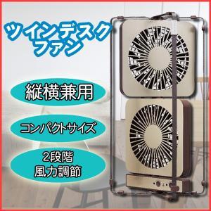 送料無料 ツインデスクファン 「縦・横」自在に使える コンパクトファン 扇風機 コンパクト PIERIA FDR-101U シルバー  アウトレット品|ichibankanshop