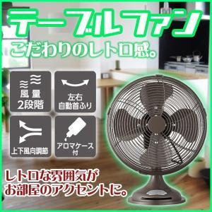 卓上扇風機 レトロテーブルファン 25cm羽根 FDS-251BRブラウン 送料無料|ichibankanshop