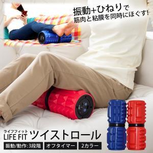 ツイストロール 3分間に12000回の振動 ストレッチで筋肉ほぐし 肩 腰 ふくらはぎ 足首 ヒップ お腹  家トレ LIFE FIT ライフフィット Fit009|ichibankanshop