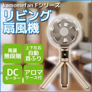 Fシリーズ リビング扇風機 20cm羽根 CGD kamomefan FKLS-201DCシャンパンゴールド アウトレット品 ichibankanshop